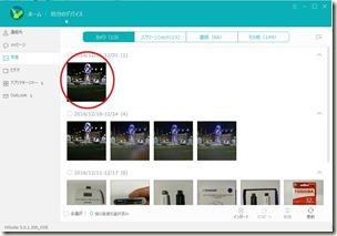 HiSuite_honor8写真インポート_画像05
