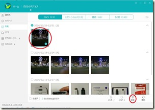 HiSuite_honor8写真削除_画像02