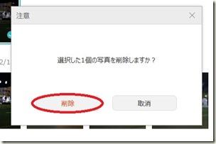HiSuite_honor8写真削除_画像03