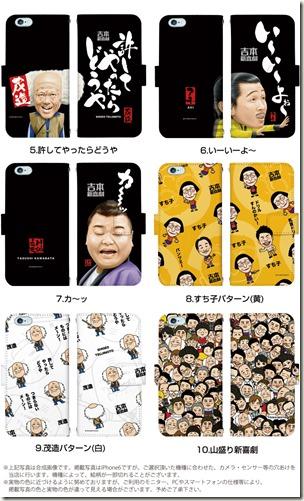 手帳型デザインケース_吉本新喜劇_03