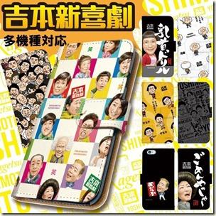 手帳型デザインケース_吉本新喜劇_01