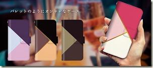 手帳型デザインケース_パレット_02
