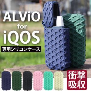 【販売終了】iQOS用シリコンケース「ALVIO for iQOS」を紹介します。