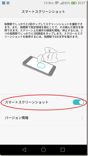 スクリーンショットを取る方法_画像04