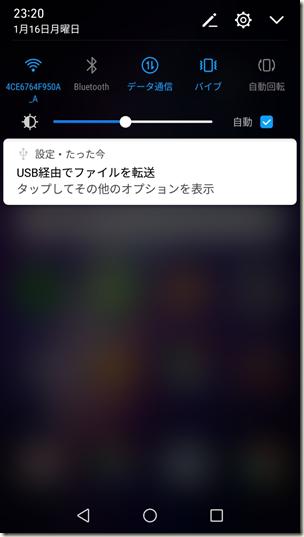 honor8_Android7.0バージョンアップ_画像03
