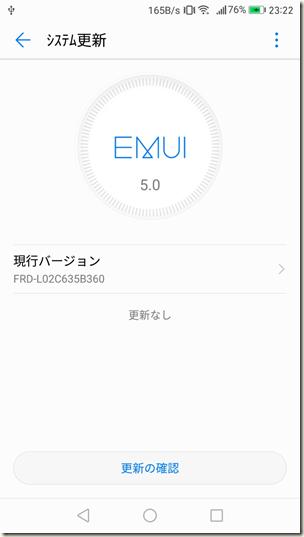 honor8_Android7.0バージョンアップ_画像02