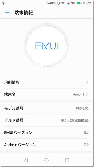 honor8_Android7.0バージョンアップ_画像01