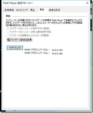 Adobe Flash Player v24.0.0.194_画像01