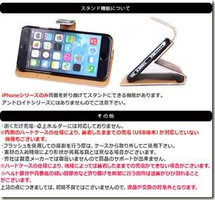 手帳型デザインケース_注意事項_02