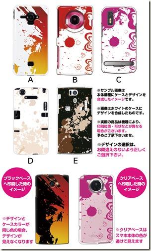 デザインハードケース_デザイン_飛沫_01