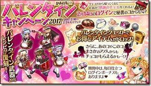 『かんぱに☆ガールズ』「かんぱに☆バレンタインキャンペーン2017」_画像01