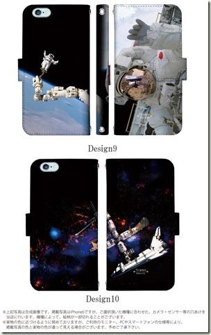 手帳型デザインケース_To space_07