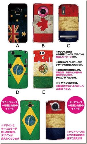 デザインハードケース_デザイン_ヴィンテージ国旗2_01