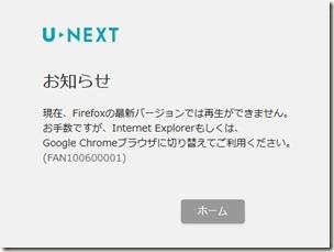 Firefox v52.0_画像01