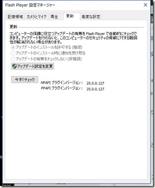 Adobe Flash Player v25.0.0.127_画像01