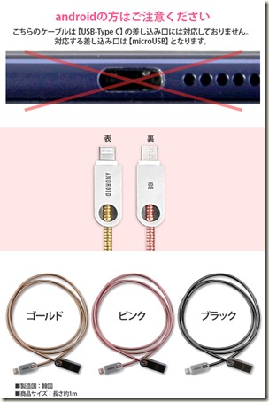 iPhpne_Android_2WAY_CABLE_充電_画像03
