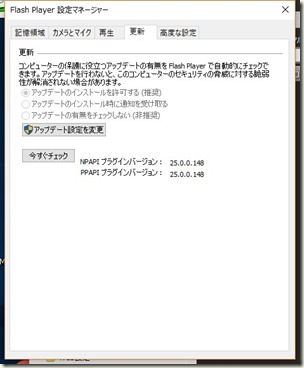 Adobe Flash Player v25.0.0.148_画像01