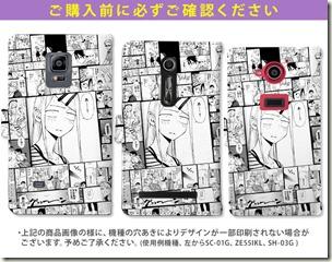 手帳型デザインケース_だがしかし_注意事項_01