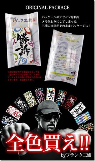 手帳型デザインケース_フランク三浦_勝訴_07