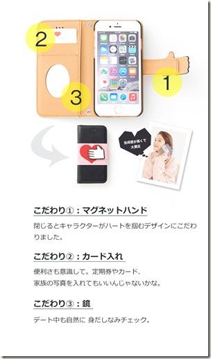手帳型デザインケース_筧美和子_05