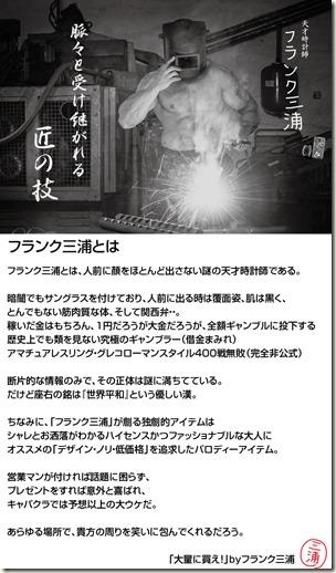 手帳型デザインケース_フランク三浦_勝訴_03