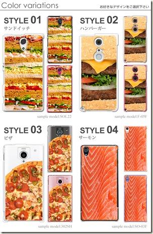 デザインハードスマホケース_food_03