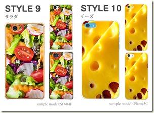 デザインハードスマホケース_food_05