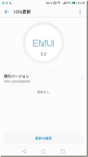 honor8_システム更新画面