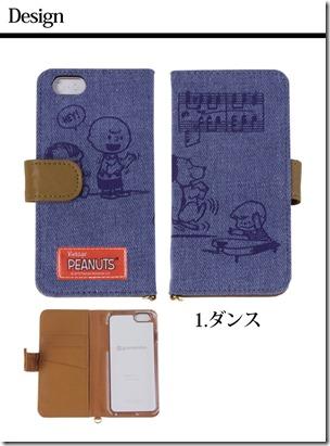 手帳型デザインケース_スヌーピー_02