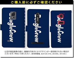 手帳型デザインケース_BeagleCrew_注意事項01