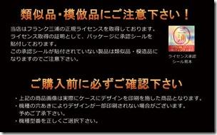 手帳型デザインケース_フランク三浦_坂東彦三郎モデル_03