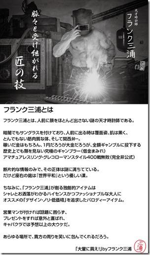 手帳型デザインケース_フランク三浦_坂東彦三郎モデル_02