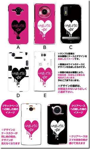 デザインハードケース_デザイン_LOVE_ME!_01