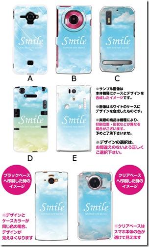 デザインハードケース_デザイン_smile(blue)_01