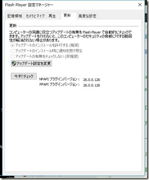 Adobe Flash Player v26.0.0.120/26.0.0.126_画像01