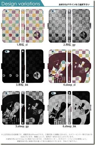 手帳型デザインケース_市松和猫_01