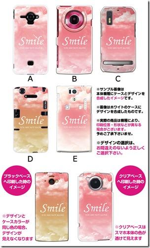 デザインハードケース_デザイン_smile(pink)_01