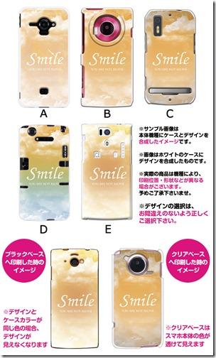 デザインハードケース_デザイン_smile(yellow)_01