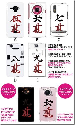 デザインハードケース_デザイン_白龍牌(萬子2)_01