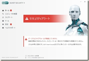 ESET Smart Security V9.0_エラー