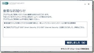 ESET Internet Security V10.0_インストール_02