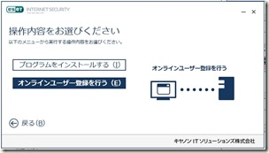 ESET Internet Security V10.0_インストール_04