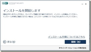 ESET Internet Security V10.0_インストール_05