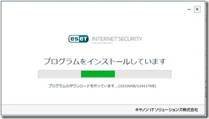 ESET Internet Security V10.0_インストール_06
