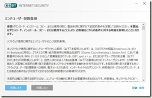 ESET Internet Security V10.0_インストール_08