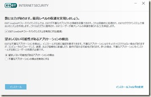ESET Internet Security V10.0_インストール_09