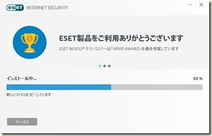 ESET Internet Security V10.0_インストール_10