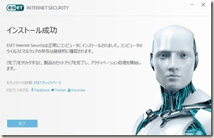 ESET Internet Security V10.0_インストール_11