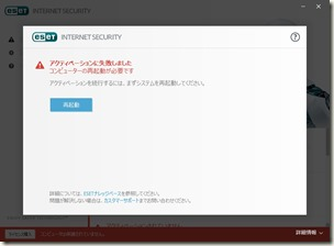 ESET Internet Security V10.0_インストール_12