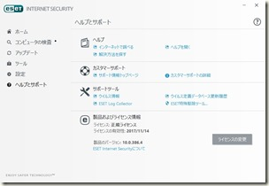 ESET Internet Security V10.0_インストール_13